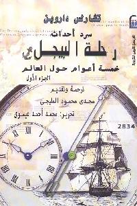 660 - تحميل كتاب سرد أحداث : رحلة البيجل خمسة أعوام حول العالم - ج.1 pdf لـ تشارلس داروين