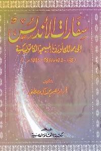 662 - تحميل كتاب سفارات الأندلس إلى ممالك أوروبا المسيحية الكاثوليكية pdf لـ إبراهيم محمد آل مصطفى
