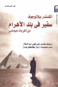664 - تحميل كتاب سفير في بلد الأهرام : من ذكريات دبلوماسي pdf لـ ألكسندر بيلانوجوف