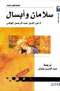 666 - تحميل كتاب سلامان وأبسال - قصة pdf لـ نور الدين عبد الرحمن الجامي
