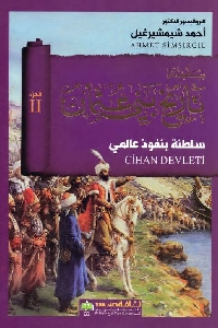 667 1 - تحميل كتاب تاريخ بني عثمان - ج.2 pdf لـ د. أحمد شيمشيرغيل