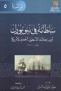 668 1 - تحميل كتاب سلطانة في نيويورك : أولى رحلات الأسطول العماني لأمريكا pdf لـ هرمان فردريك ايلتس