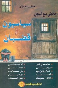 679 - تحميل كتاب سياسيون وقضبان pdf لـ حنفي المحلاوي