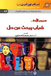 688 - تحميل كتاب هموم الأمة .. شباب يبحث عن عمل pdf