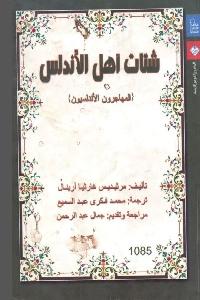 690 - تحميل كتاب شتات أهل الأندلس (المهاجرون الأندلسيون) pdf لـ مرثيديس غارثيا أرينال