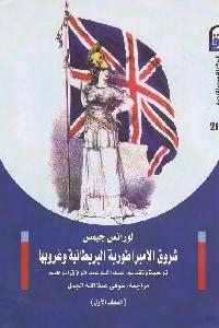 700 - تحميل كتاب شروق الإمبراطورية البريطانية وغروبها - مجلدين Pdf لـ لورانس جيمس
