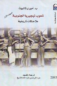 701 - تحميل كتاب شعوب نيجيريا الجنوبية : ملاحظات تاريخية - مج.1 pdf لـ ب. أموري تالبوت