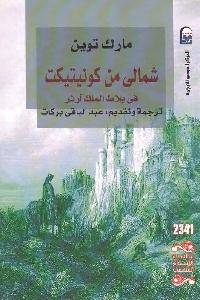 702 - تحميل كتاب شمالي من كونيتيكت في بلاط الملك آرثر - رواية pdf لـ مارك توين