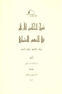 705 - تحميل كتاب شيخ جامع الأزهر في العصر العثماني pdf لـ حسام محمد عبد المعطي
