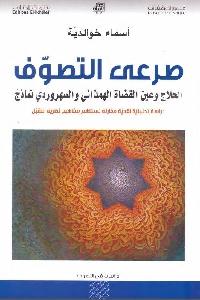 710 - تحميل كتاب صرعى التصوف pdf لـ أسماء خوالدية