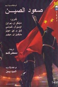 712 - تحميل كتاب صعود الصين pdf لـ مجموعة مؤلفين