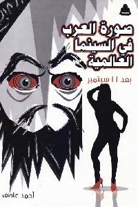 716 - تحميل كتاب صورة العرب في السينما العالمية بعد 11 سبتمبر pdf لـ أحمد عاطف