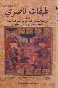723 - تحميل كتاب طبقات ناصري (جزئين) pdf لـ القاضي منهاج السراج الجوزجاني