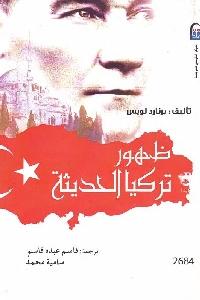 733 - تحميل كتاب ظهور تركيا الحديثة pdf لـ برنارد لويس