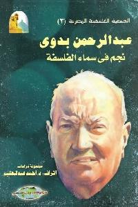 739 - تحميل كتاب عبد الرحمن بدوي : نجم في سماء الفلسفة pdf لـ د. أحمد عبد الحليم