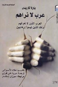 745 - تحميل كتاب عرب لا نراهم: العرب الذين لانعرفهم أولئك الذين ليسوا إرهابيين pdf لـ باولا كاريدي