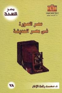 751 - تحميل كتاب عصر الصورة في مصر الحديثة (1839- 1924) pdf لـ د. محمد رفعت الإمام