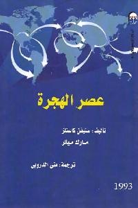 754 - تحميل كتاب عصر الهجرة pdf لـ ستيفن كاستلز و مارك ميللر