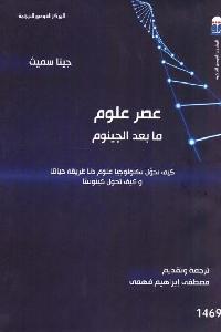 755 - تحميل كتاب عصر علوم مابعد الجينوم pdf لـ جينا سميث