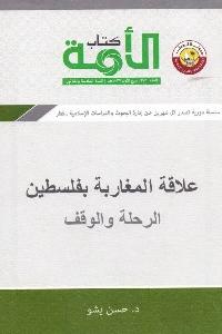 761 - تحميل كتاب علاقة المغاربة بفلسطين : الرحلة والوقف pdf لـ د. حسن يشو