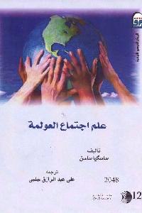 762 - تحميل كتاب علم اجتماع العولمة pdf لـ ساسكيا ساسن