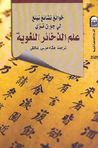 766 - تحميل كتاب علم الذخائر اللغوية pdf لـ خوانغ تشانغ نينغ و لي جوان تزي