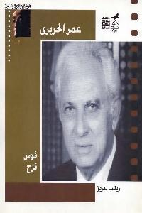777 - تحميل كتاب عمر الحريري : قوس قزح pdf لـ زينب عزيز