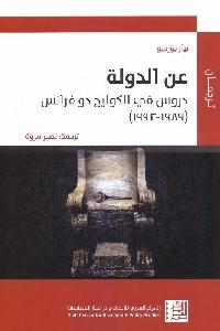 779 - تحميل كتاب عن الدولة : دروس في الكوليج دو فرانس (1989-1992) pdf لـ بيار بورديو