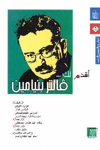 784 - تحميل كتاب أقدم لك ... فالتر بنيامين pdf لـ هوارد كايجل وأخرون