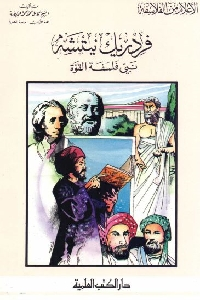 795 - تحميل كتاب فردريك نيتشه : نبي فلسفة القوة pdf لـ الشيخ كامل عويضة