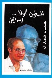 803 - تحميل كتاب فلسطين أولا ... إسرائيل pdf لـ جمال حمدان