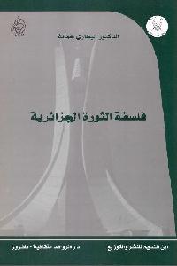 805 - تحميل كتاب فلسفة الثورة الجزائرية pdf لـ د. البخاري حمانة
