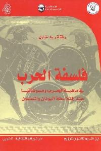 806 - تحميل كتاب فلسفة الحرب pdf لـ رفقة رعد خليل