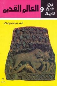 816 - تحميل كتاب فنون الشرق الأوسط والعالم القديم pdf لـ نعمت إسماعيل علام