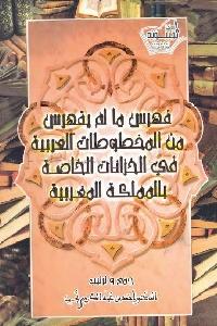 818 - تحميل كتاب فهرس ما لم يفهرس من المخطوطات العربية في الخزانات الخاصة بالمملكة المغربية pdf
