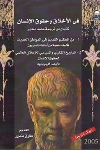 821 - تحميل كتاب في الأخلاق وحقوق الإنسان pdf