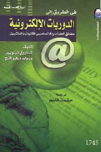 824 - تحميل كتاب في الطريق إلى الدوريات الإلكترونية : حقائق للعلماء واختصاصيى المكتبات والناشرينpdf