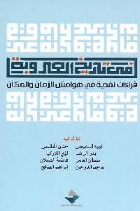 827 - تحميل كتاب في تاريخ العروبة : قراءات نقدية في هوامش الزمان والمكان pdf لـ مجموعة مؤلفين