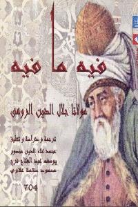837 - تحميل كتاب فيه ما فيه pdf لـ مولانا جلال الدين الرومي