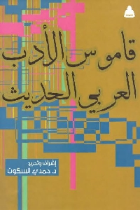 842 - تحميل كتاب قاموس الأدب العربي الحديث pdf لـ د. حمدي السكوت