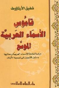844 - تحميل كتاب قاموس الأسماء العربية الموسع pdf لـ شفيق الارناؤوط