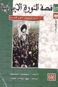 855 - تحميل كتاب قصة الثورة الإيرانية : سرد محايد ليوميات الثورة الإيرانية pdf لـ سبهر ذبيح