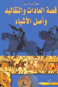 856 - تحميل كتاب قصة العادات والتقاليد وأصل الأشياء pdf لـ تشارلز باناتي
