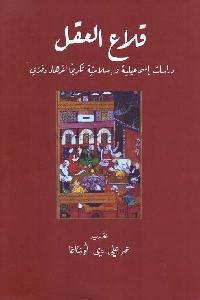 866 - تحميل كتاب قلاع العقل : دراسات إسماعيلية وإسلامية تكريما لفرهاد دفتري pdf لـ عمر علي دي أونثاغا