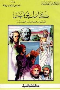 871 - تحميل كتاب كارل بوبر : فيلسوف العقلانية النقدية pdf لـ الشيخ كامل عويضة