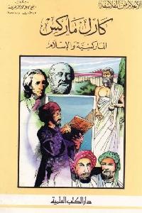 872 - تحميل كتاب كارل ماركس : الماركسية والإسلام pdf لـ الشيخ كامل عويضة