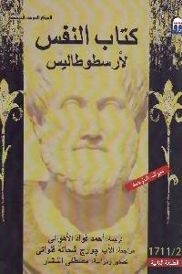 881 - تحميل كتاب النفس pdf لـ أرسطوطاليس