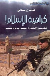 884 - تحميل كتاب كراهية الإسلام : كيف يصور الاستشراق الجديد العرب والمسلمين pdf لـ فخري صالح