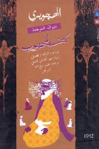 887 - تحميل كتاب كشف المحجوب (جزئين) pdf لـ الهجويري