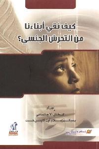 905 - تحميل كتاب كيف نقي أبنائنا من التحرش الجنسي ؟ pdf